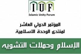 اعلان المؤتمر العاشر لمنتدى الوحدة الاسلامية