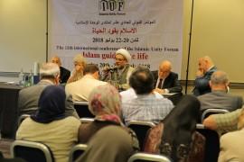 المؤتمر الدولي الحادي عشر لمنتدى الوحدة الاسلامية